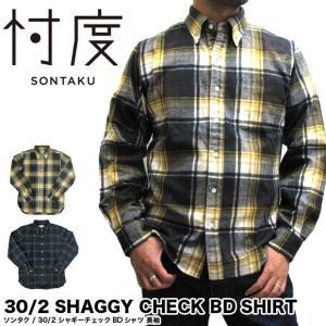 ソンタク SONTAKU 26680 30/2 シャギーチェックBDシャツ 30/2 SHAGGY CHECK BD SHIRT (メール便不可)|gb-int