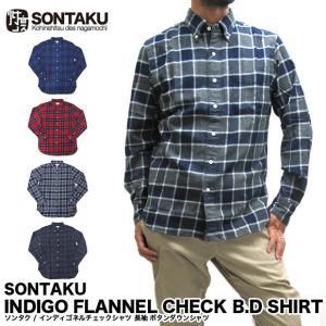 ソンタク SONTAKU インディゴネルチェックシャツ ネルシャツ 長袖 ボタンダウンシャツ 99470 (メール便不可)|gb-int