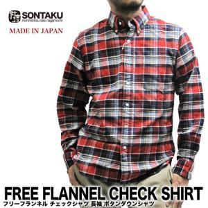 ソンタク SONTAKU フリーフランネルチェックシャツ ネルシャツ 長袖 ボタンダウンシャツ 99473(メール便不可)|gb-int