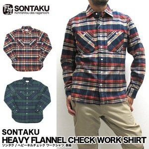 ソンタク SONTAKU ヘビーネルチェック ワークシャツ 長袖 ネルシャツ 99476 (メール便不可)|gb-int