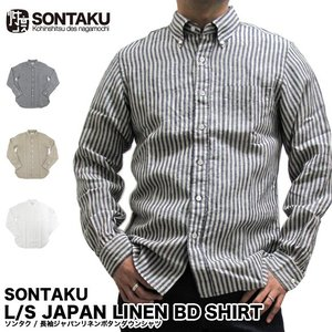 ソンタク SONTAKU ジャパンリネンボタンダウンシャツ 99982(メール便不可)|gb-int