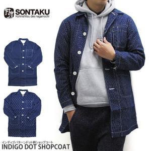 ソンタク SONTAKU インディゴ ドット柄 ショップコート HD99013 (メール便不可)|gb-int