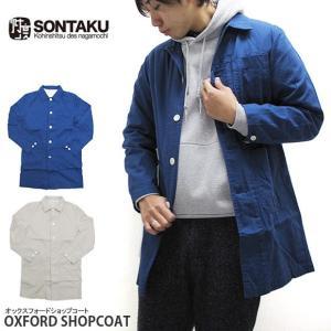ソンタク SONTAKU オックスフォード ショップコート HD99014 (メール便不可)|gb-int
