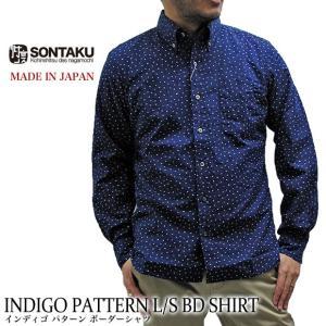 ソンタク シャツ インディゴ パターン 長袖 ボタンダウンシャツ HD99133 (メール便不可)|gb-int