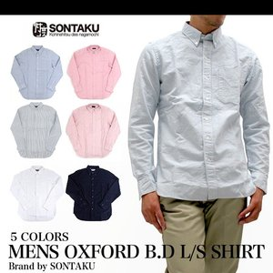 ソンタク シャツ メンズ オックスフォード 長袖ボタンダウンシャツ HD99293 (メール便不可)|gb-int