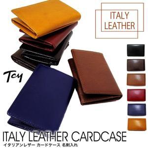 イタリアンレザー カードケース H007TO ITALY LEATHER CARD CASE カード入れ 名刺入れ 箱付き(メール便不可)|gb-int