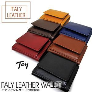 イタリアンレザー ウォレット TS012TO ITALY LEATHER WALLET 財布 三つ折り財布 折りたたみ財布 箱付き(メール便不可)|gb-int