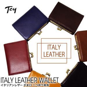 イタリアンレザー ウォレット U026TO ITALY LEATHER WALLET 財布 二つ折り財布 折りたたみ財布 がま口 箱付き(メール便不可)|gb-int