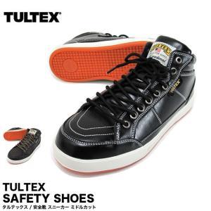安全靴 スニーカー TULTEX タルテックス 51633 セーフティーシューズ|gb-int