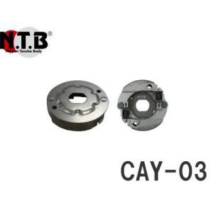 新品 NTB製 ヤマハ ビーノ 5AU用 クラッチウエイトアッセンブリー CAY-03