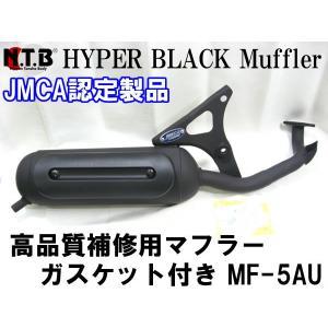 新品 NTB製 ヤマハ ビーノ 5AU用 JMCA認定補修用マフラー MF-5AU ガスケット付き