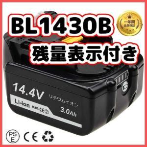 マキタ バッテリー BL1430B  1個 掃除機 などに 14.4v 3.0Ah makita 互...