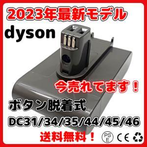 ダイソン バッテリー DC31 DC34 DC35 DC44(DC44 MK2非対応)3000mAh ボタン脱着式の画像