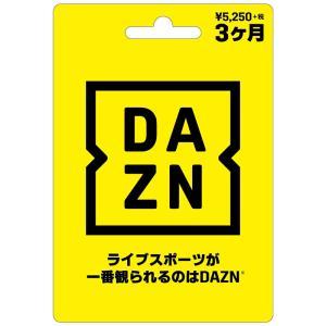 ダゾーン DAZN プリペイドカード 3ヶ月 gbft-online