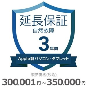 Apple製パソコン・タブレット 3年自然故障 延長保証 ¥300,001〜¥350,000|gbft-online