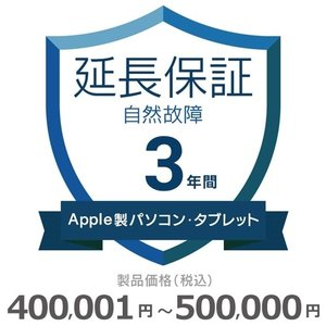 Apple製パソコン・タブレット 3年自然故障 延長保証 ¥400,001〜¥500,000|gbft-online