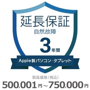 Apple製パソコン・タブレット 3年自然故障 延長保証 ¥500,001〜¥750,000|gbft-online
