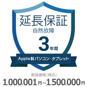 Apple製パソコン・タブレット 3年自然故障 延長保証 ¥1,000,001〜¥1,500,000|gbft-online