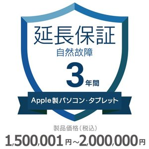 Apple製パソコン・タブレット 3年自然故障 延長保証 ¥1,500,001〜¥2,000,000|gbft-online