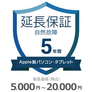 Apple製パソコン・タブレット 5年自然故障 延長保証 ¥5 000,¥20,000まで|gbft-online