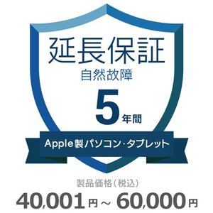 Apple製パソコン・タブレット 5年自然故障 延長保証 ¥40,001〜¥60,000|gbft-online