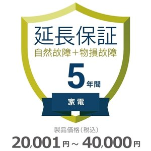 家電5年物損故障付き 延長保証 ¥20,001〜¥40,000|gbft-online