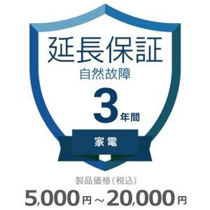 家電3年自然故障 延長保証 ¥20,000まで|gbft-online