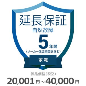 家電5年自然故障 延長保証 ¥20,001〜¥40,000|gbft-online
