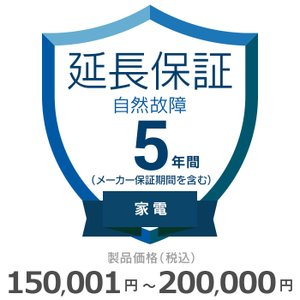 家電5年自然故障 延長保証 ¥150,001〜¥200,000|gbft-online