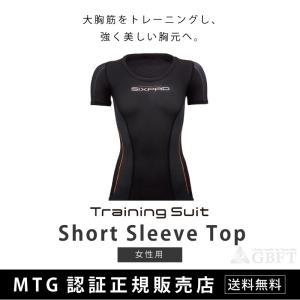MTG SIXPAD Training Suit シックスパッド トレーニングスーツ ショートスリーブトップ 女性用 Mサイズ|gbft-online