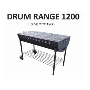 尾上製作所 ONOE ドラム缶コンロ1200 DR-1663|gbft-online