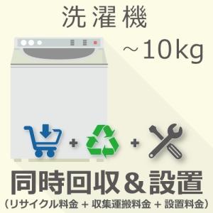 洗濯機 10kgまで 同時回収・設置チケット gbft-online
