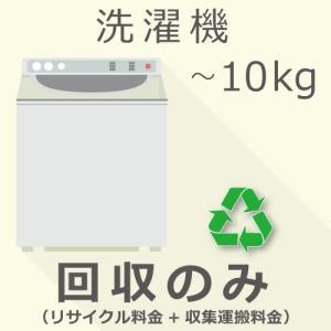 洗濯機 10kgまで 回収のみチケット gbft-online
