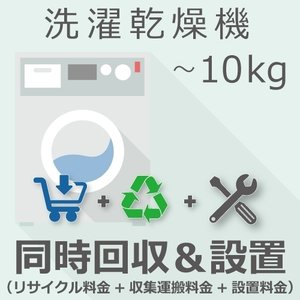 洗濯乾燥機 10kgまで 同時回収・設置チケット gbft-online