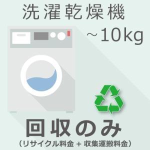 洗濯乾燥機 10kgまで 回収のみチケット gbft-online