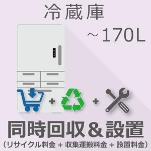 冷蔵庫 170Lまで 同時回収・設置チケット gbft-online