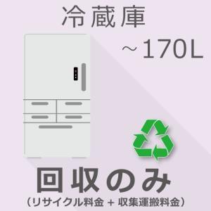 冷蔵庫 170Lまで 回収のみチケット gbft-online
