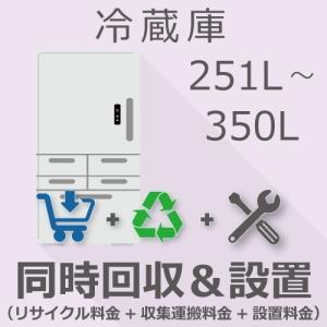 冷蔵庫 251〜350L 同時回収・設置チケット gbft-online