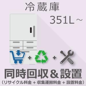 冷蔵庫 351L〜 同時回収・設置チケット gbft-online