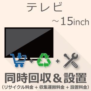 TV 15インチまで 同時回収・設置チケット gbft-online