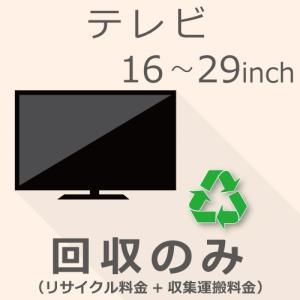 TV 16〜29インチ 回収のみチケット gbft-online