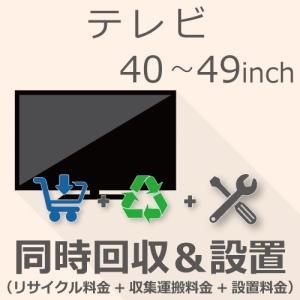 TV 40〜49インチ 同時回収・設置チケット gbft-online