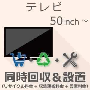 TV 50インチ〜 同時回収・設置チケット gbft-online