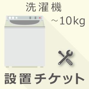 洗濯機 10kgまで  設置チケット gbft-online
