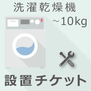 洗濯乾燥機 10kgまで  設置チケット gbft-online