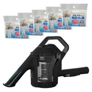 シリウス SIRIUS 掃除機本体+除菌水の素(40包) スイトル switle 水洗いクリーナーヘ...