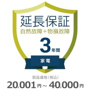 家電3年物損故障付き 延長保証 ¥20,001〜¥40,000