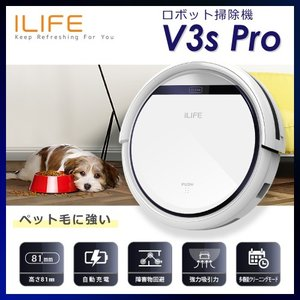 ILIFE V3s Pro ロボット掃除機 ホワイト ペット...