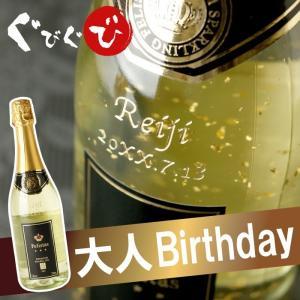 父の日 お酒 ワイン ギフト 名入れ 名前入り プレゼント フェリスタス スパークリングワイン 75...