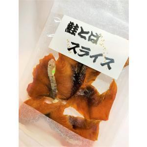 鮭とばスライス 4,320円以上で送料無料!!|gcfood